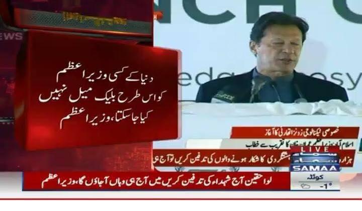 PM Imran Khan BlackMail comment - SAMAA TV